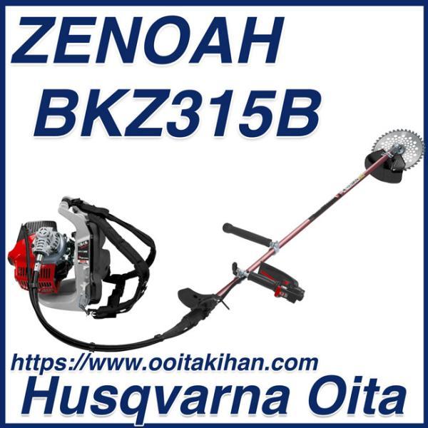 ゼノア背負い式刈払機BKZ315B/バーハンドル仕様