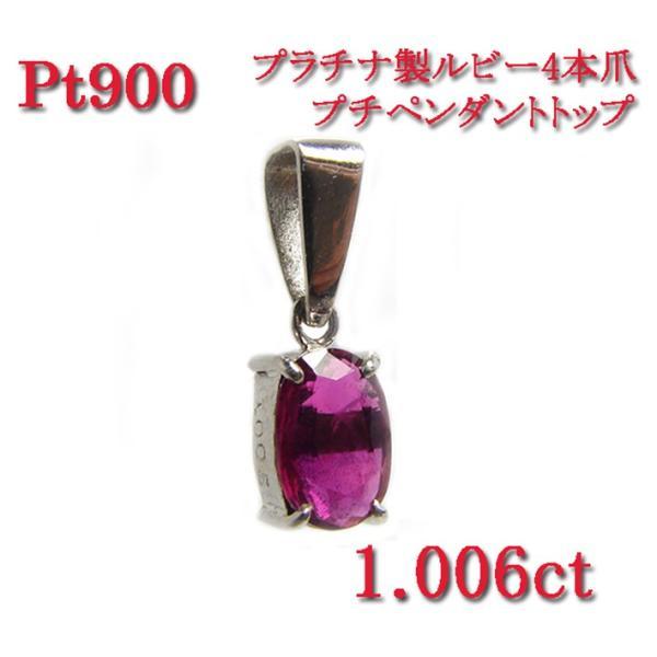 【送料無料】天然ルビー4本爪プチペンダントトップ 1.006ct