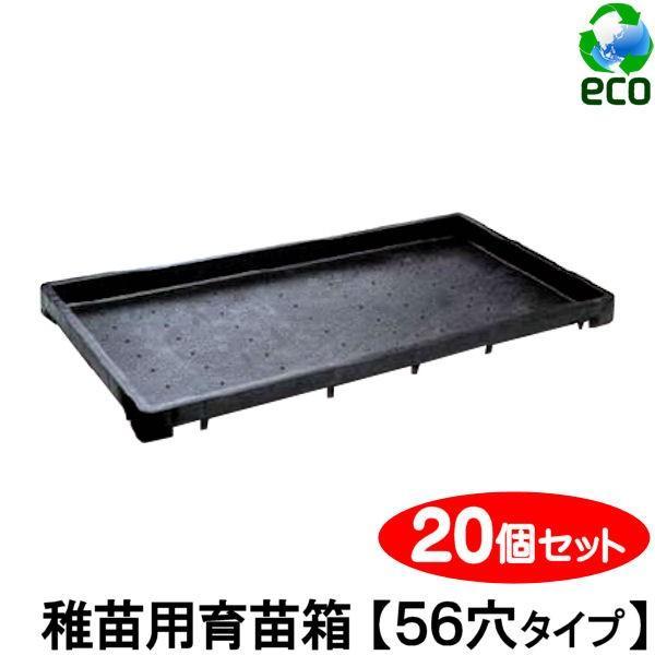 稚苗用育苗箱 56穴タイプ 20個セット 育苗箱 黒 重ね用溝付き