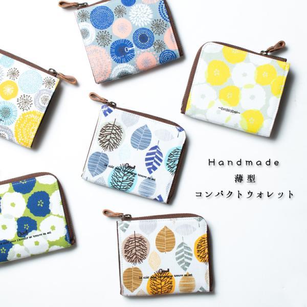 財布ハンドメイド日本製レディースL字型薄い小さめかわいいおしゃれ花柄北欧小銭入れキャンバスギフトプレゼントメール便