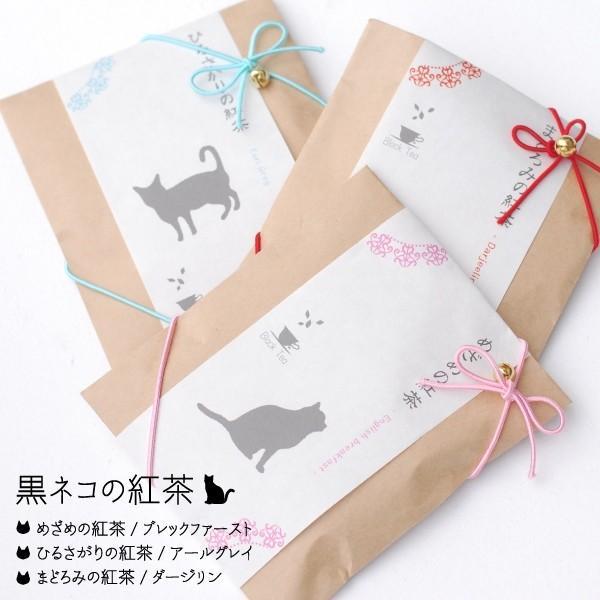 黒ネコの紅茶 ダージリン アールグレイ ブレックファースト ティータイム ギフト gift プチギフト プレゼント お礼 お祝い