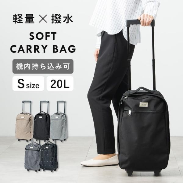 ソフト キャリーバッグ スーツケース キャリーケース 撥水加工 機内持ち込み かばん 旅行バッグ 防水 Sサイズ 送料無料 kiitos-web