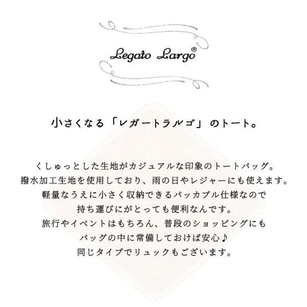 Legato Largo トートバッグ レディース 撥水加工 ナイロン コンパクト 軽量 パッカブル 大きめ a4 かわいい おしゃれ ファスナー付き メール便送料無料|kiitos-web|02