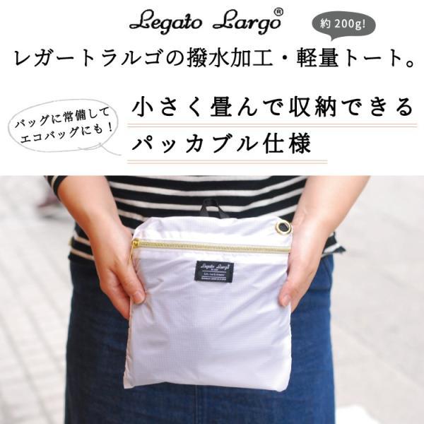 Legato Largo トートバッグ レディース 撥水加工 ナイロン コンパクト 軽量 パッカブル 大きめ a4 かわいい おしゃれ ファスナー付き メール便送料無料|kiitos-web|06