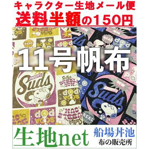 生地 11号帆布 スヌーピー(SNOOPY)PEANUTS(送料無料)キャラクター生地 綿 手芸 布|kiji-net