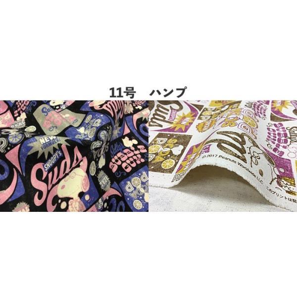生地 11号帆布 スヌーピー(SNOOPY)PEANUTS(送料無料)キャラクター生地 綿 手芸 布|kiji-net|06