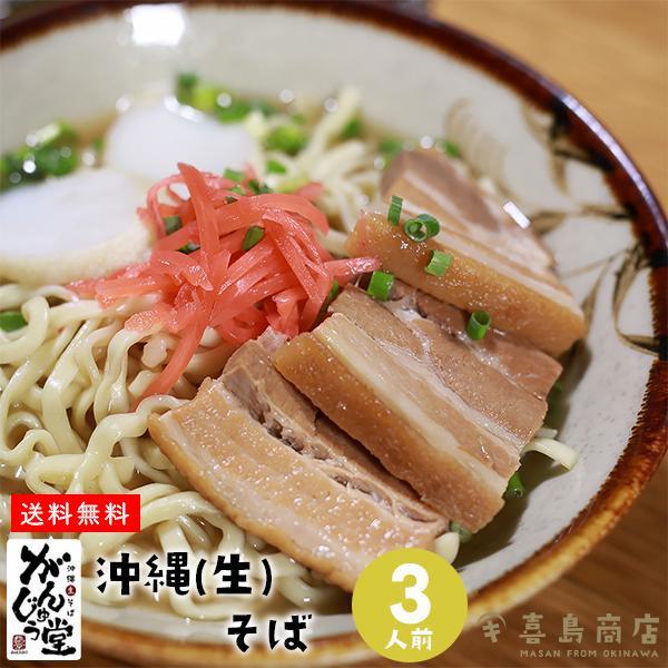 沖縄そば 生麺 がんじゅう堂 三人前 沖縄 お土産