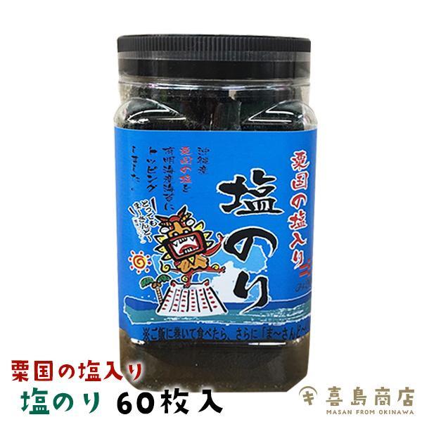 味付け海苔 粟国の塩入り 塩のり 8切 60枚入り
