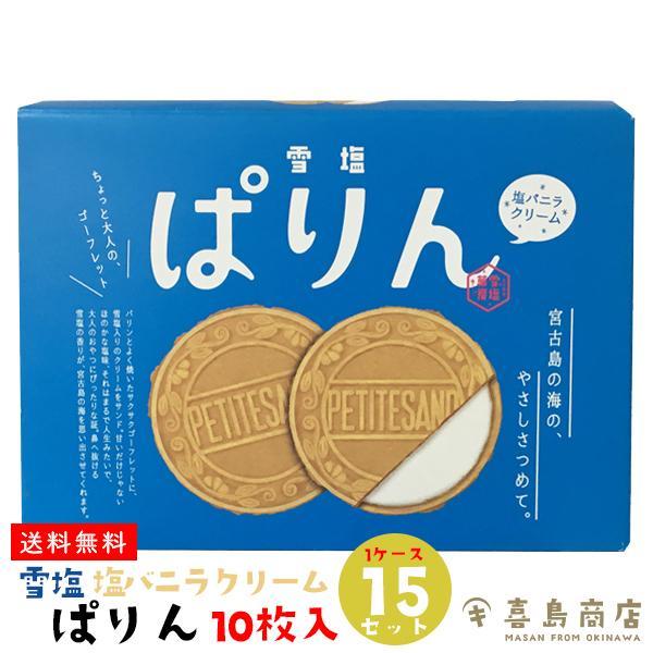 雪塩ぱりん 塩バニラクリーム (小) 10枚入×15箱セット 沖縄 スイーツ 焼き菓子 ゴーフル
