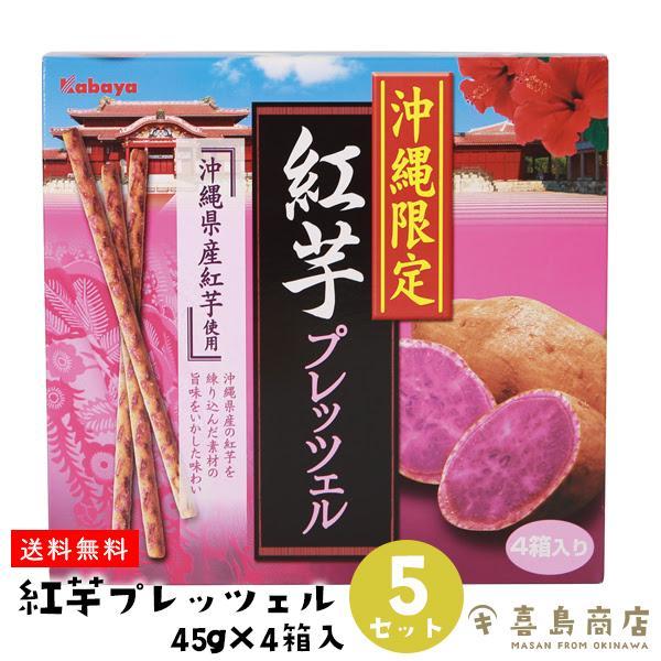 沖縄限定 プレッツェル 紅芋 45g(2袋)×4(小箱)×5箱セット ばらまき