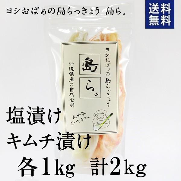 沖縄 らっきょう 塩漬け キムチ漬け 2kg ヨシおばぁの手作り 島ら。