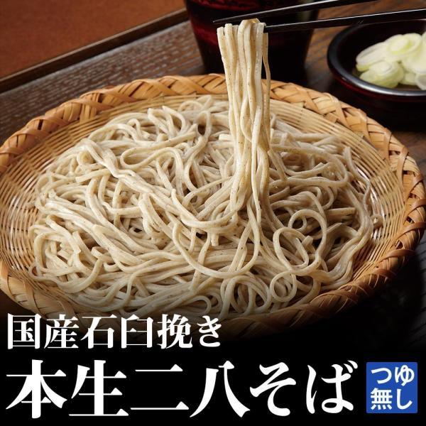 本生二八そばつゆ無セット【8食入】【SB-8040】