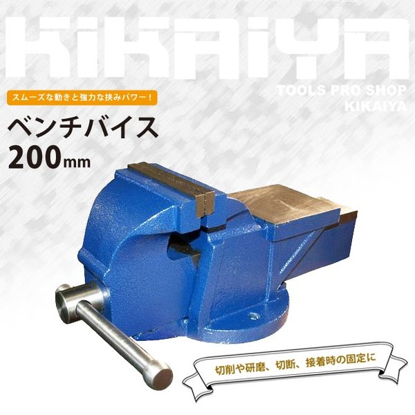 ベンチバイス200mm 強力万力 バイス台 リードバイス テーブルバイス  ガレージバイス KIKAIYA(法人様のみ配送可)|kikaiya-work-shop