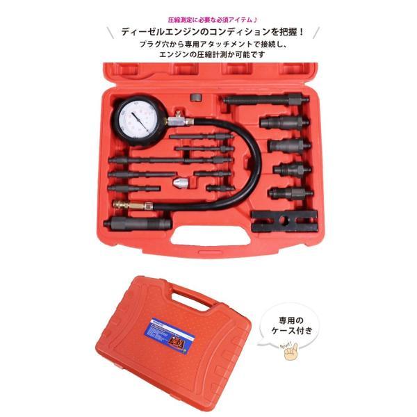 ディーゼルエンジン コンプレッションゲージ Bセット コンプレッションテスター(認証工具) KIKAIYA|kikaiya-work-shop|02