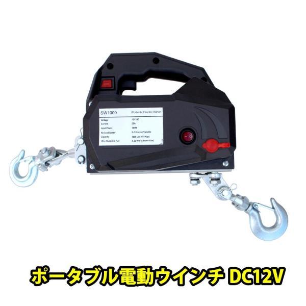 電動ウインチ DC12V 454kg ポータブル 携帯ウインチ KIKAIYA kikaiya-work-shop