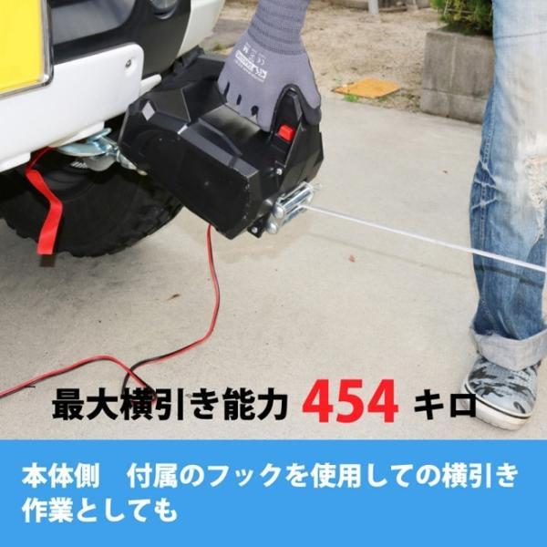 電動ウインチ DC12V 454kg ポータブル 携帯ウインチ KIKAIYA kikaiya-work-shop 02