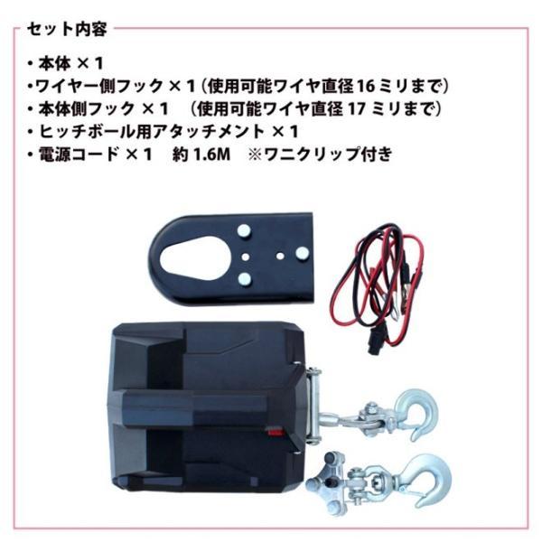電動ウインチ DC12V 454kg ポータブル 携帯ウインチ KIKAIYA kikaiya-work-shop 11