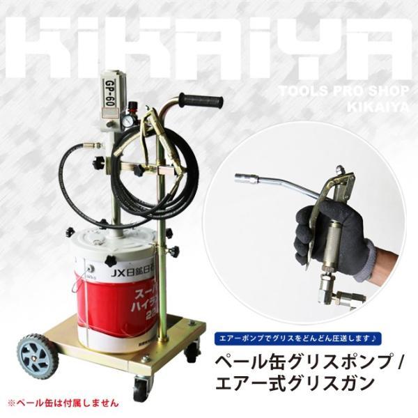 エアー式グリスポンプ ペール缶グリスポンプ エアー式グリスガン 6ヶ月保証 KIKAIYA kikaiya-work-shop