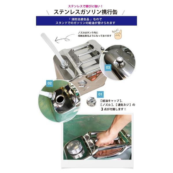 ガソリン携行缶 ステンレス 20リットル ジェリカン 消防法適合品 KIKAIYA|kikaiya-work-shop|02