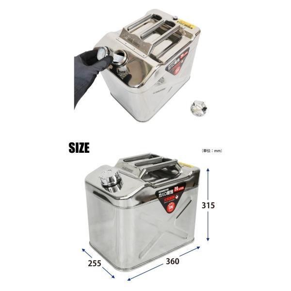 ガソリン携行缶 ステンレス 20リットル ジェリカン 消防法適合品 KIKAIYA|kikaiya-work-shop|03