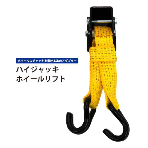 ハイジャッキ ホイールリフト バンパーリフト リフトメイト オフロードジャッキ KIKAIYA|kikaiya-work-shop