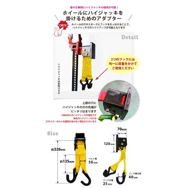 ハイジャッキ ホイールリフト バンパーリフト リフトメイト オフロードジャッキ KIKAIYA|kikaiya-work-shop|02