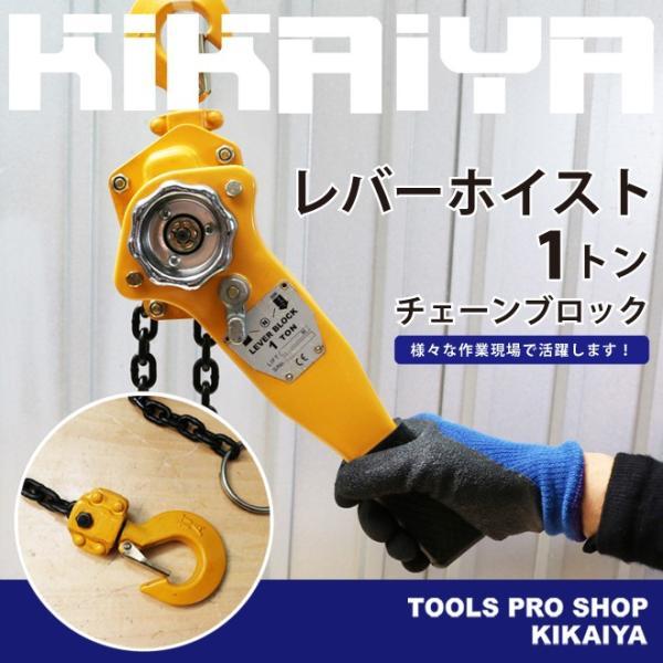レバーホイスト 1トン チェーンブロック ガッチャ 荷締機 KIKAIYA|kikaiya-work-shop