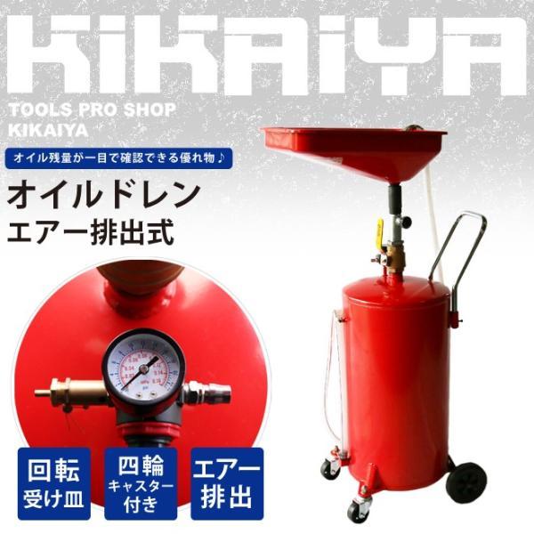 オイルドレン オイルドレーナー エアー排出式 KIKAIYA(個人様は営業所止め) kikaiya-work-shop