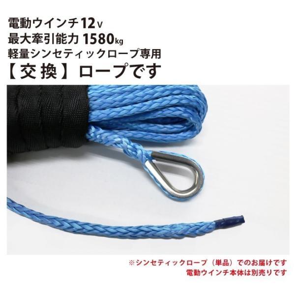 電動ウインチ12V 最大牽引能力1580kg(DC12V-6)用 シンセティックロープ 交換用 KIKAIYA|kikaiya-work-shop|02