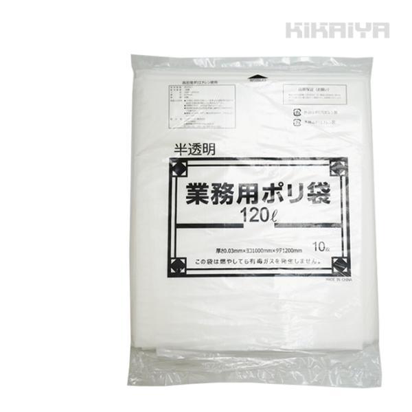 ゴミ袋 業務用 ポリ袋 半透明 特大 1000×1200mm 厚み0.03mm 120L 200枚入 伸びやすく裂けにくい 厚くて丈夫 POL-120 KIKAIYA