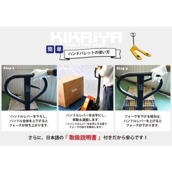 ハンドリフト2000kg ダブルローラー フォーク長さ1100mm フォーク全幅550mm 高さ75mm ハンドパレット 6ヶ月保証(法人様のみ配送可) KIKAIYA kikaiya-work-shop 04