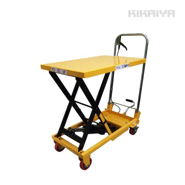 リフトテーブル150kg テーブルリフト ハンドリフター 油圧式昇降台車 ハンドル折りたたみ式 「すご楽」(個人様は営業所止め) KIKAIYA