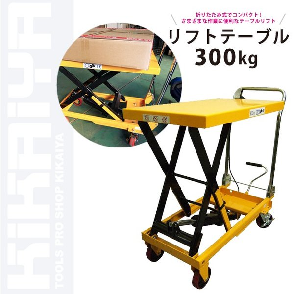 リフトテーブル300kg テーブルリフト ハンドリフター 油圧式昇降台車 ハンドル折りたたみ式 「すご楽」(個人様は営業所止め)KIKAIYA