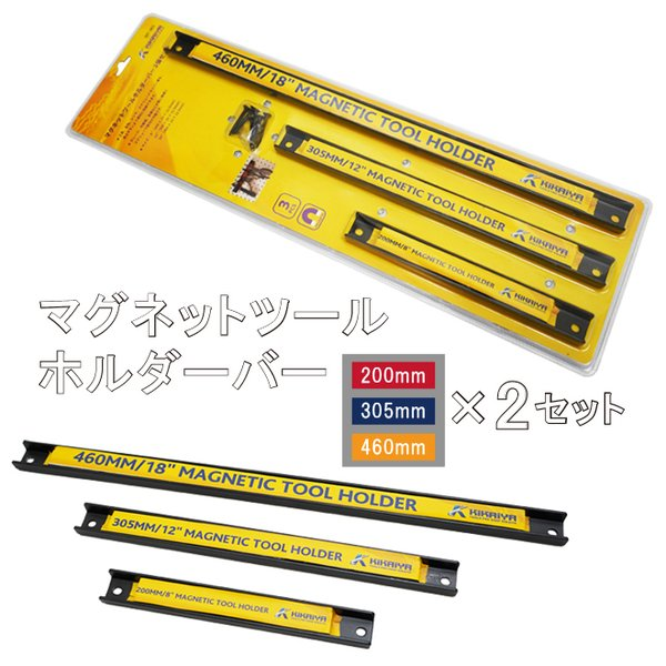 マグネットツールバー 200/305/460mm 各2個 計6個セット 壁掛け ツールホルダー 磁石 工具 壁面収納