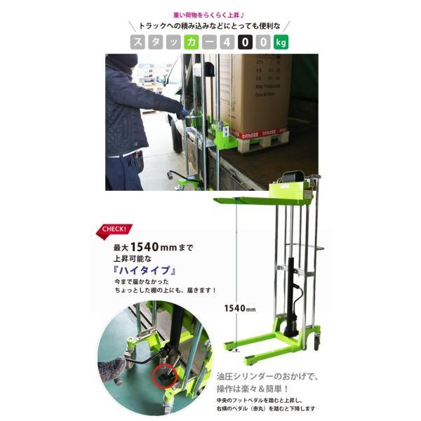 ハンドフォークリフト400kg 1540mm ハイタイプ スタッカー ハンドパレット 「すご楽」 6ヶ月保証(個人様は営業所止め) KIKAIYA|kikaiya-work-shop|02