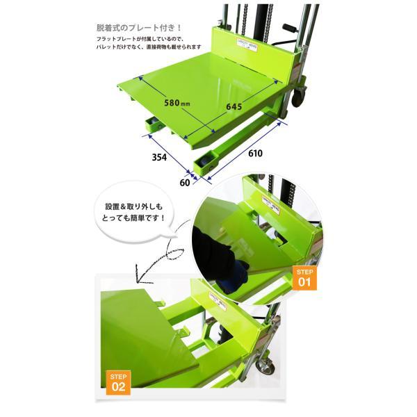 ハンドフォークリフト400kg 1540mm ハイタイプ スタッカー ハンドパレット 「すご楽」 6ヶ月保証(個人様は営業所止め) KIKAIYA|kikaiya-work-shop|03