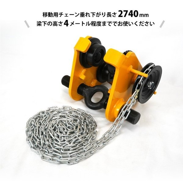 ギヤードトロリー 2トン チェーンブロック用 チェンブロック KIKAIYA|kikaiya-work-shop|03