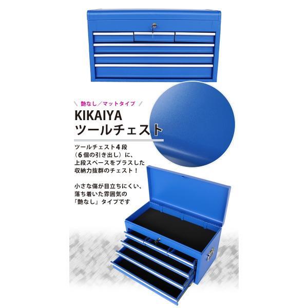 ツールチェスト4段(単色) 艶なし マットタイプ キャビネット トップチェスト 工具箱 KIKAIYA|kikaiya-work-shop|02