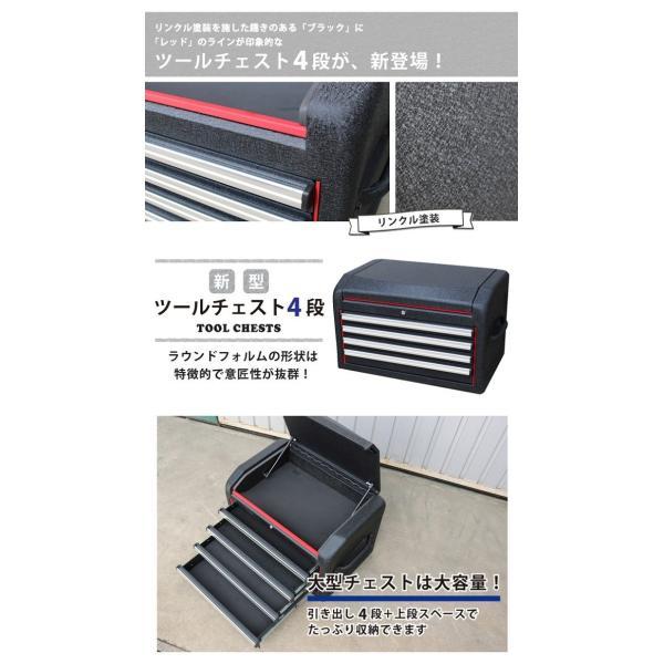 ツールチェスト4段(7段用) リンクル塗装 ブラック×レッド ツートン キャビネット トップチェスト(個人様は営業所止め)KIKAIYA|kikaiya-work-shop|02