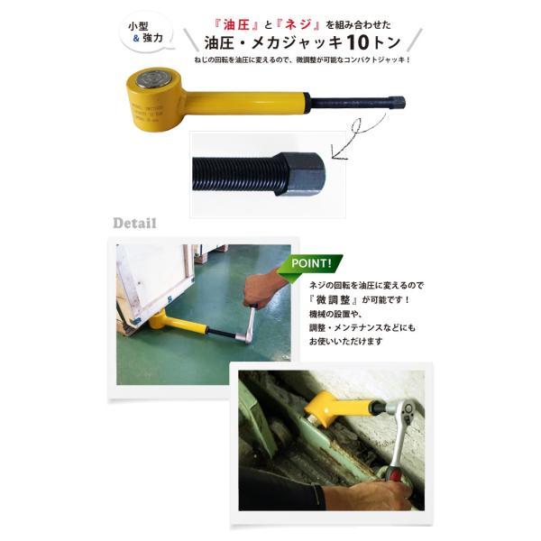 油圧・メカジャッキ10トン 微調整ジャッキ 6ヶ月保証 KIKAIYA|kikaiya-work-shop|02