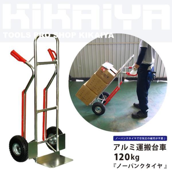 KIKAIYA アルミ台車120kg ノーパンクタイヤ 運搬車【 個人宅配達不可・商品代引不可 】)|kikaiya