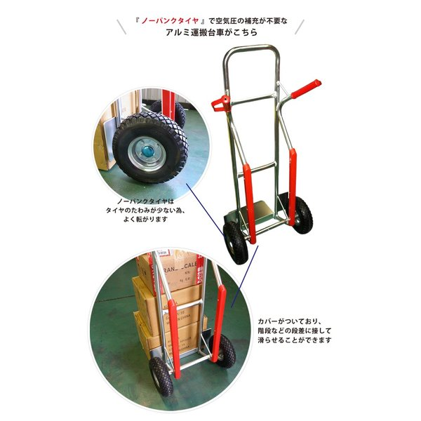 KIKAIYA アルミ台車120kg ノーパンクタイヤ 運搬車【 個人宅配達不可・商品代引不可 】)|kikaiya|02