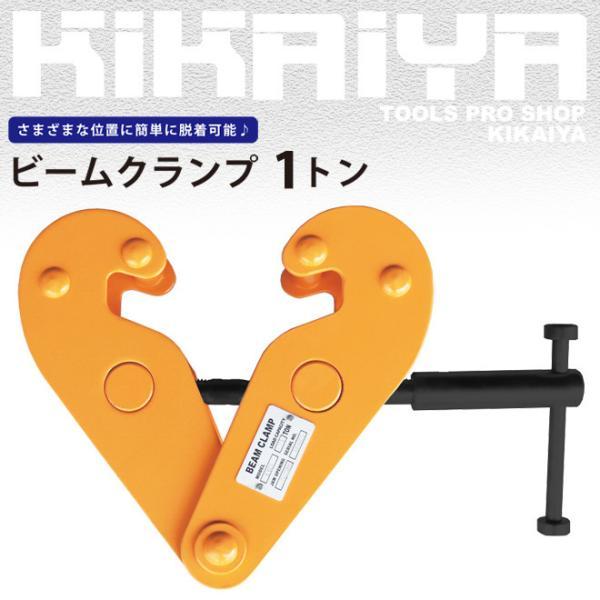 ビームクランプ1トン ビーム幅 75〜200mm チェーンブロック 吊り下げ|kikaiya|02