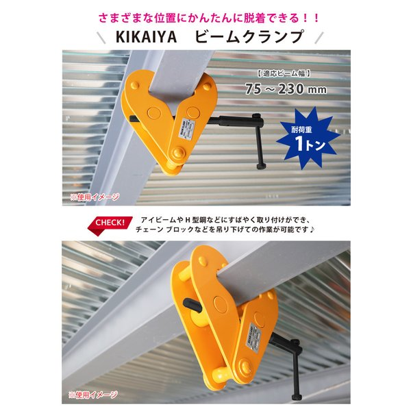 ビームクランプ1トン ビーム幅 75〜200mm チェーンブロック 吊り下げ|kikaiya|03
