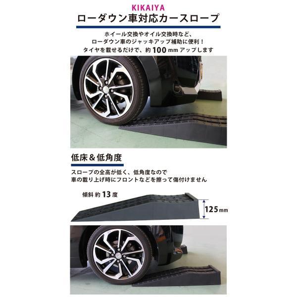 カースロープ ローダウン車対応 2個セット 軽量 コンパクト 整備用スロープ カーランプ ジャッキサポート KIKAIYA|kikaiya|02