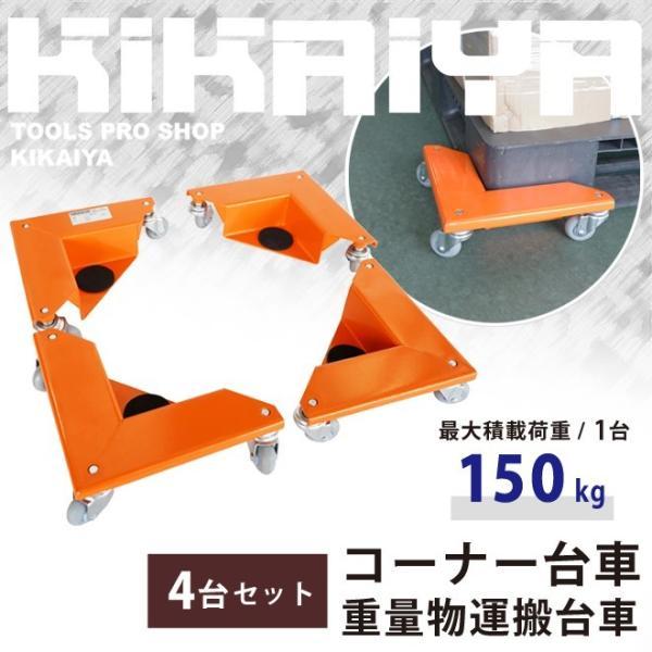 KIKAIYA コーナー台車 4台セット 積載合計600kg 重量物運搬台車 コーナードーリー|kikaiya|02