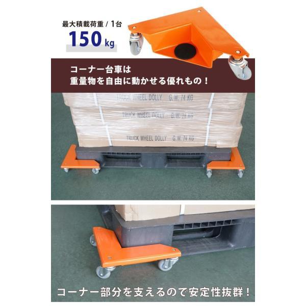 KIKAIYA コーナー台車 4台セット 積載合計600kg 重量物運搬台車 コーナードーリー|kikaiya|03
