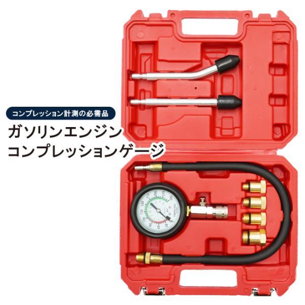 KIKAIYA ガソリンエンジン コンプレッションゲージ コンプレッションテスター(認証工具)|kikaiya