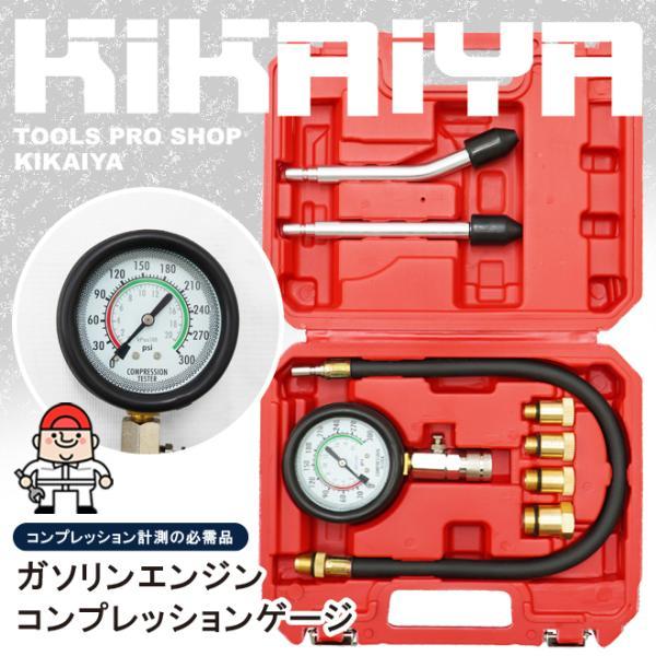 KIKAIYA ガソリンエンジン コンプレッションゲージ コンプレッションテスター(認証工具)|kikaiya|02
