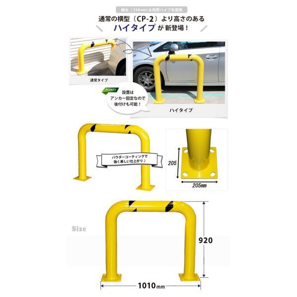 車止めポール 横型(ハイタイプ)W1010xH920mm バリカー ガードパイプ(個人様は営業所止め)KIKAIYA|kikaiya|02